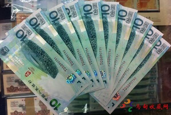 十元奥运纪念钞值多少钱