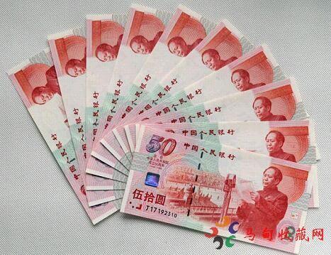 1999年50元纪念钞目前价值多少钱