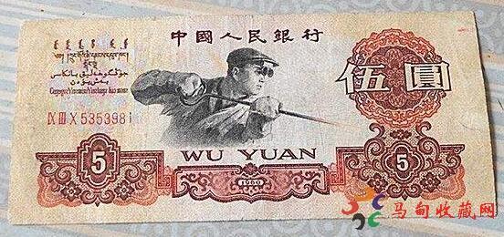 60年5元人民币值多少钱