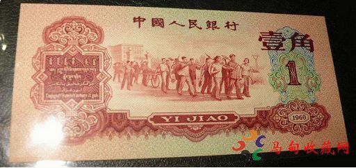 第三套人民币枣红一角最新价格