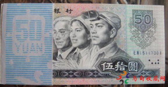 1990年版50元人民币最新价格