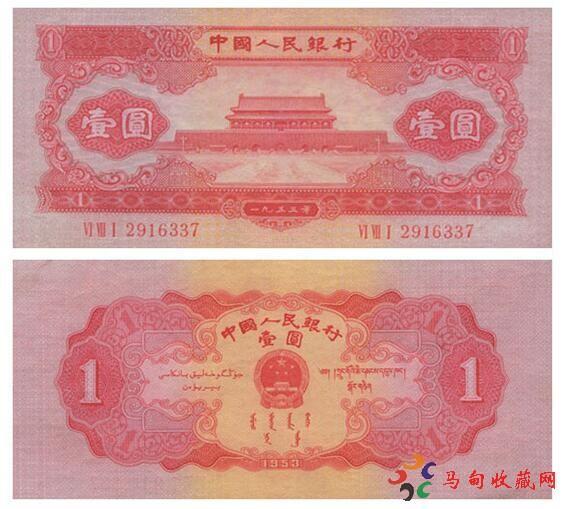 第二套人民币53年红一元现在值多少钱