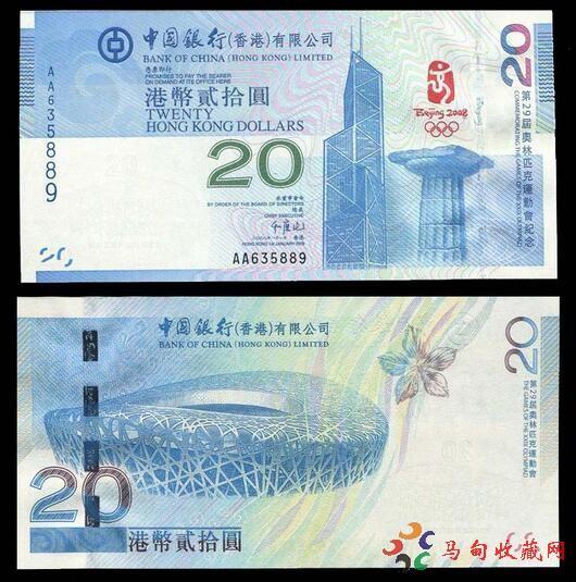 香港奥运钞20元能值多少钱