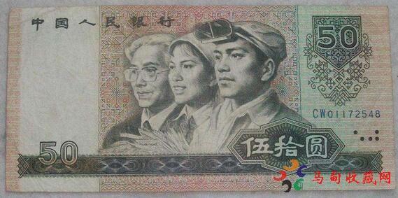 物以稀为贵,80年50元人民币值多少钱?