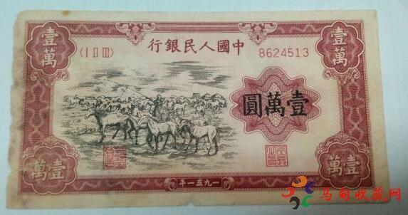 第一套人民币壹万元牧马图回收价格表
