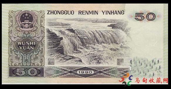 怎样鉴别1990年50元人民币真假