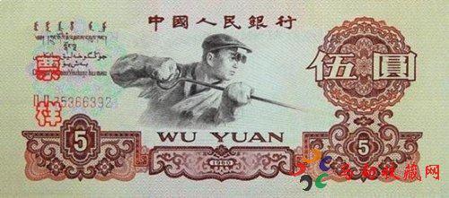 老版1960年5元纸币市场价格是多少