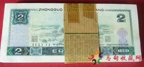 1980年人民币2元价格是多少