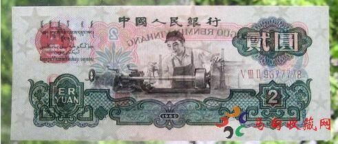 车工2元人民币值多少钱