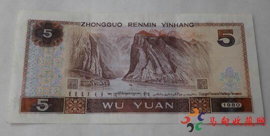 1980年版5元人民币现在什么价