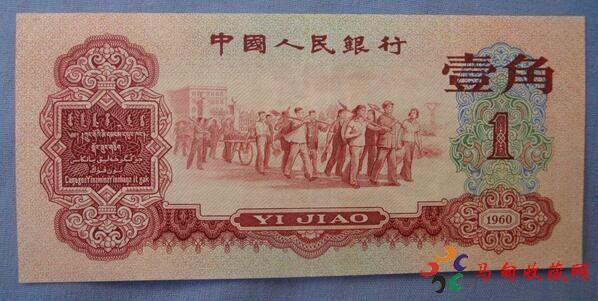 旧版人民币枣红一角价格