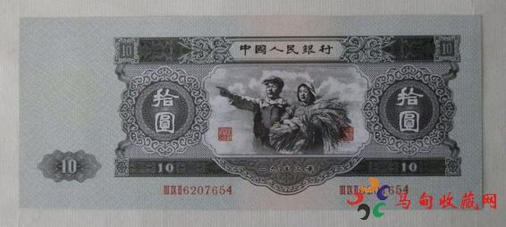 1953年10元纸币回收价格