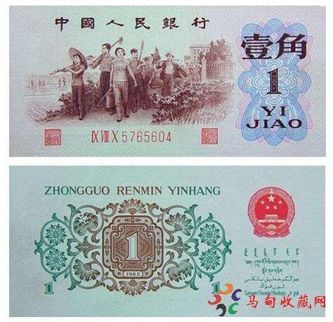 第三版人民币背绿水印壹角价格