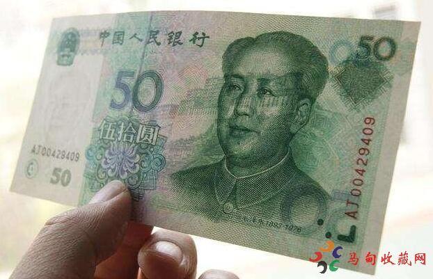 1999年50元人民币最新<a href='http://www.mdybk.com/pri-1.htm' target='_blank'>回收价格表</a>