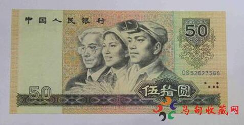 纸币鉴赏:1980年50元<a href='http://www.mdybk.com/pri-1.htm' target='_blank'>人民币价格</a>
