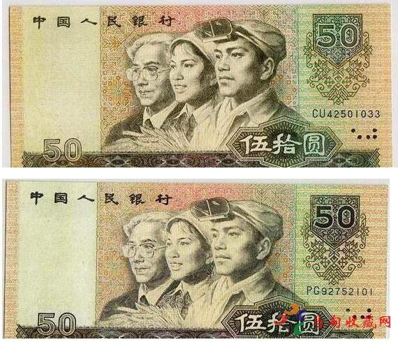 1990版50元人民币目前什么价格