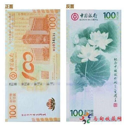 荷花纪念钞现在值多少钱