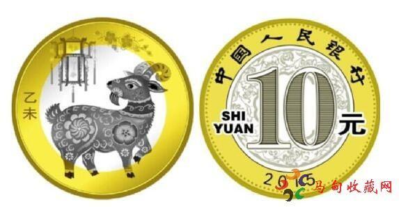 2015年羊年纪念币一枚现在什么价