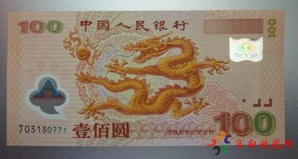 迎接新世纪龙钞最新市场价格