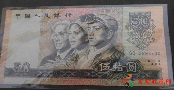 第四版50元人民币收藏价格表