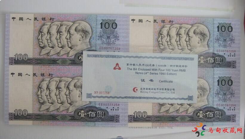 90100四连体收藏资讯