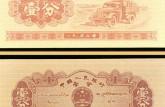 1953年1分纸币价格如何