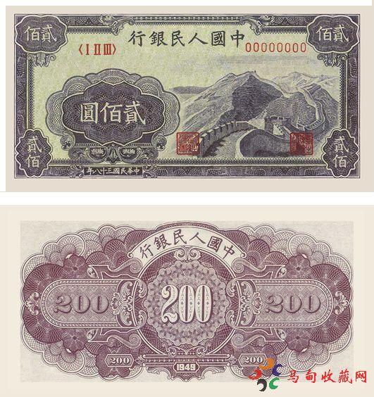 第一套人民币200元长城收藏资讯