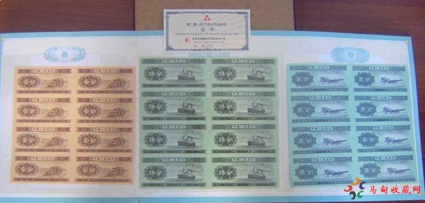 <a href='http://www.mdybk.com/ac-1549/' target='_blank'>第二套人民币纸分币连体钞</a>价格