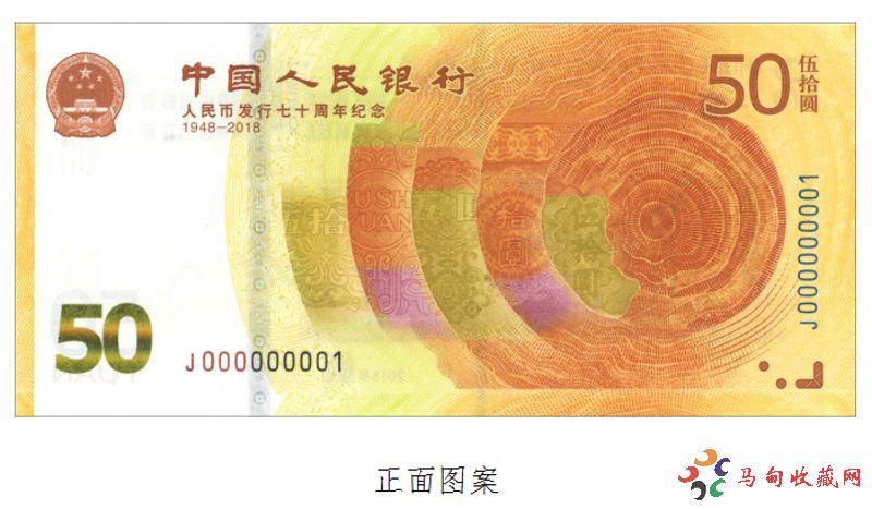 人民币发行70周年纪念钞升值空间大吗?