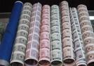 人民币大炮筒-人民币整版纪念钞
