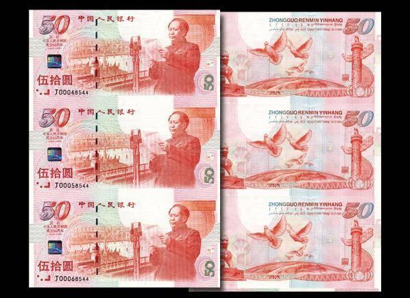 建国50周年三连体纪念钞