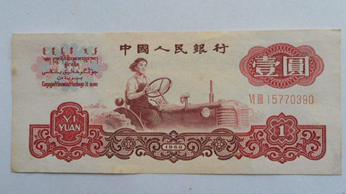 60年1元人民币.jpg