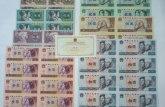第四套人民币八连体钞值多少钱,第四套人民币回收价格