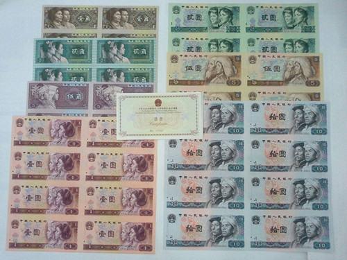 第四套人民币八连体钞