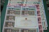 第四套人民币8连体多少钱一套,第四套人民币回收价格