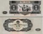 大黑十元-1953年10元纸币