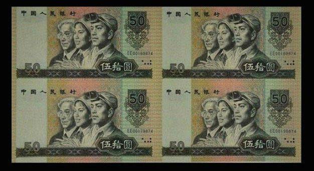 1980年50元四连体钞