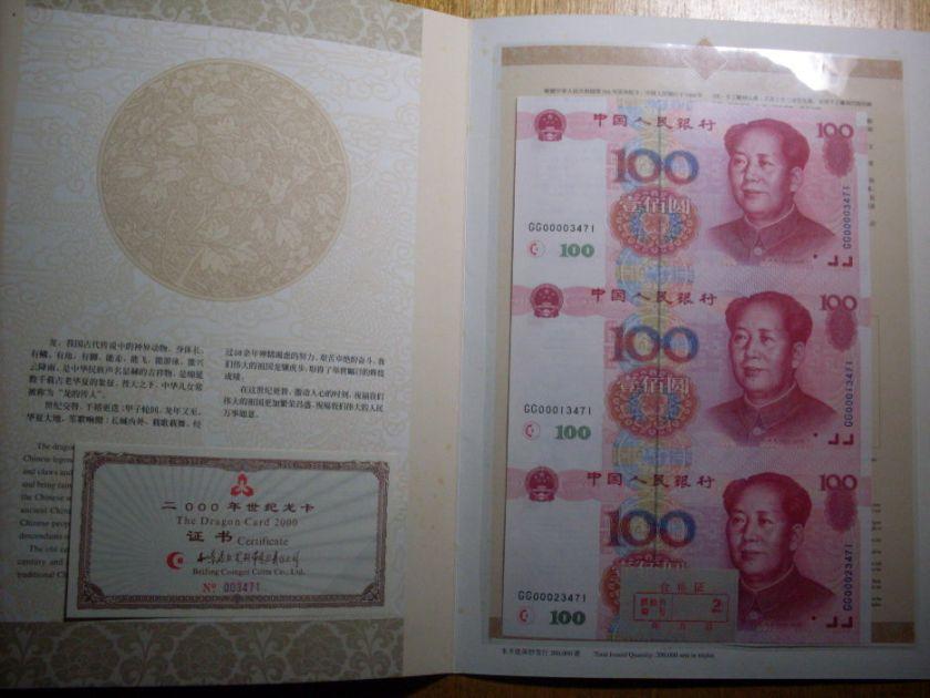 世纪龙卡三连体钞