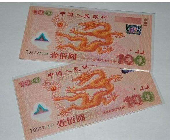 龙钞-迎接新世纪念钞