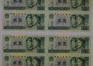 第四套人民币2元四连体钞