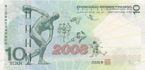 奥运钞-2008年北京奥运会纪念钞