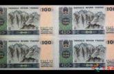 现在1980版100元四连体钞值多少钱
