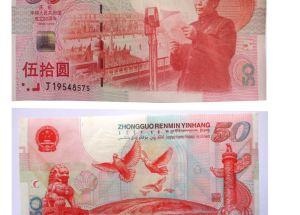 建党币炒作带动建国50周年纪念钞