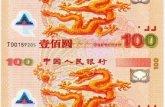 2000年双龙钞值得投资吗?