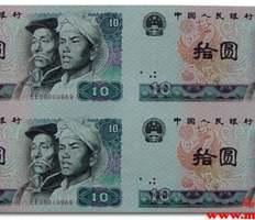 1980年10元四连体钞收购价格【人民币价格】