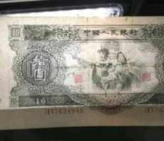 第二套人民币10元 大黑十币王的诱惑
