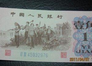 第三套人民币蓝二冠背紫一角