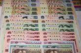第四套人民币八连体珍藏册鉴赏