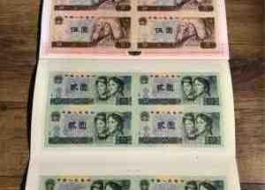 收购第四套人民币80年版5元四方联连体钞