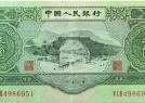 三元人民币-苏三元
